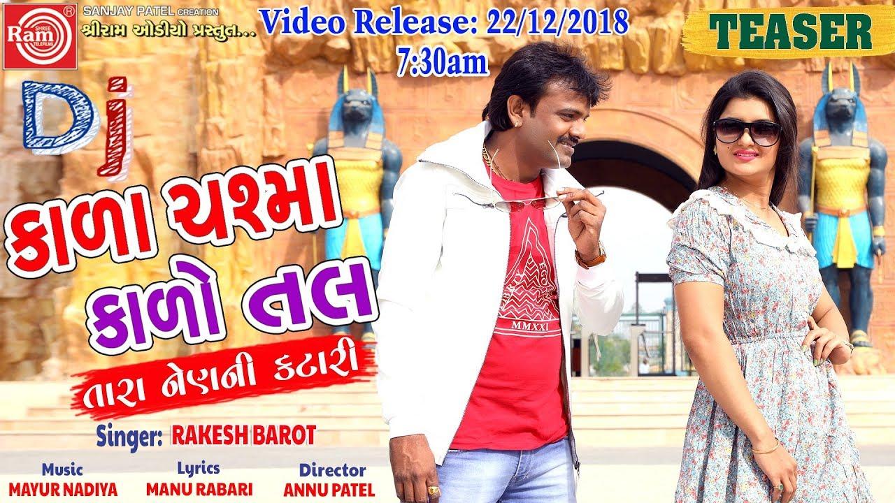 Kala Chashma Kalo Tal (Teaser)    Rakesh Barot   New