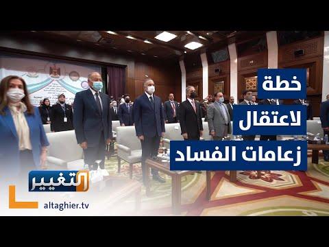 شاهد بالفيديو.. الكاظمي يمنح أموال العراق تأشيرة العودة | تقرير
