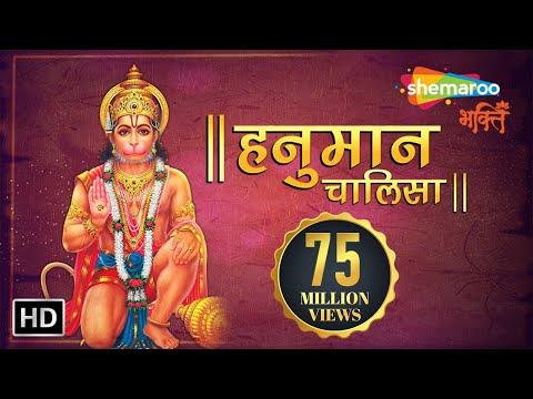 Download HANUMAN CHALISA with Hindi & English Subtitles | Jai Hanuman Gyan Gun Sagar HD Mp4 3GP Video and MP3