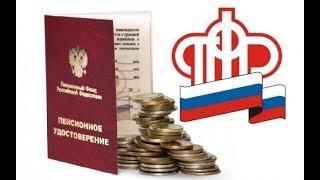 Пенсионная реформа России. Депутаты не потерявшие совесть!