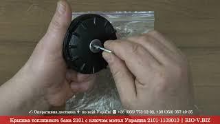 Видео Крышка топливного бака 2101 с ключом метал Украина