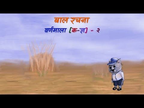 Nepali Children Rhyme: वर्णमाला [क-ज्ञ] - २