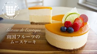 ✴︎南国フルーツのムースケーキの作り方How to make Gâteau de Exotique✴︎ベルギーより#70