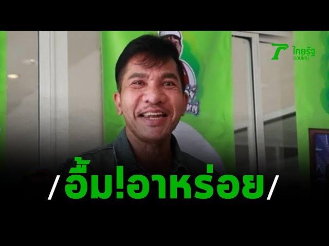 โชเลย์ เปลี่ยนวิกฤตเป็นโอกาศเปิดร้านอาหาร   09-01-63   บันเทิงไทยรัฐ