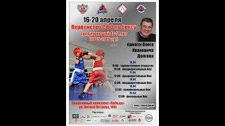 Первенство Сибири среди юношей 13−14 лет. Финал. Барнаул. 20 апреля 2019г.