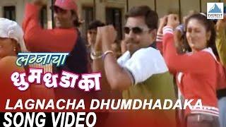 Lagnacha Dhumdhadaka - Title Song | Marathi   - YouTube