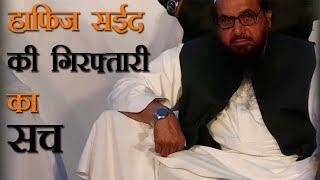 आतंकवादी Hafiz Saeed की गिरफ्तारी दुनिया की आंखों में धूल झोंकने का प्रयास