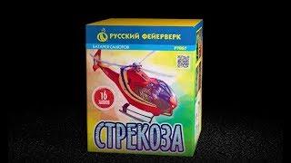 """Стрекоза"" P7067 салют 16 залпов 0,8"" от компании Интернет-магазин SalutMARI - видео"