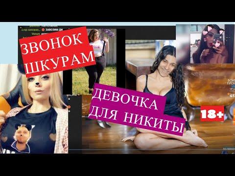 Прикол звонок проститутки снять индивидуалку в Тюмени ул Подгорная