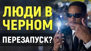 ЛЮДИ В ЧЁРНОМ - ПЕРЕЗАПУСК? (новости кино)