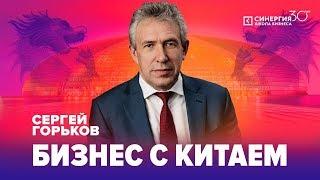 Бизнес с Китаем   Горьков Сергей   Университет СИНЕРГИЯ
