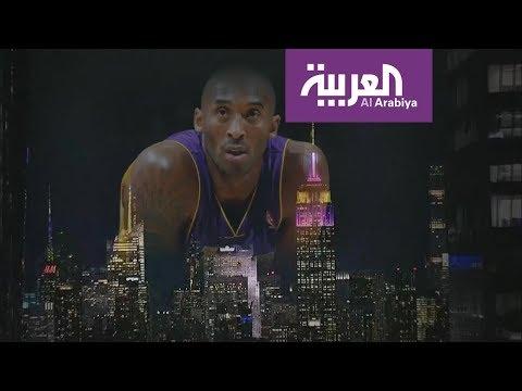 العرب اليوم - شاهد: حزن عالمي على رحيل أسطورة السلة الأميركي كوبي براينت