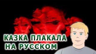 КАЗКА ПЛАКАЛА НА РУССКОМ | Клава транслейт – ПЛАКАЛА / KAZKA (Кавер на русском) KAZKA Crying