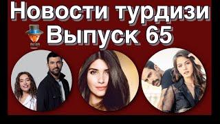 Новости турдизи  Выпуск 65