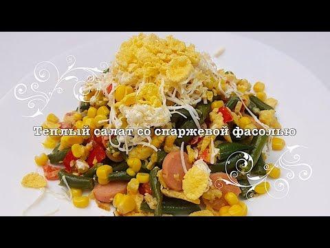 БЫСТРО, ПРОСТО, СЫТНО, ВКУСНО. Теплый салат со спаржевой фасолью .