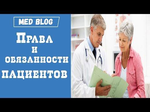 Права и Обязанности пациентов   Как защитить свои права в медицине?   Медицинская этика.