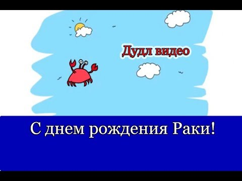 ⭐Знак зодиака Рак. Анимация дудл - с днем рождения Раки.