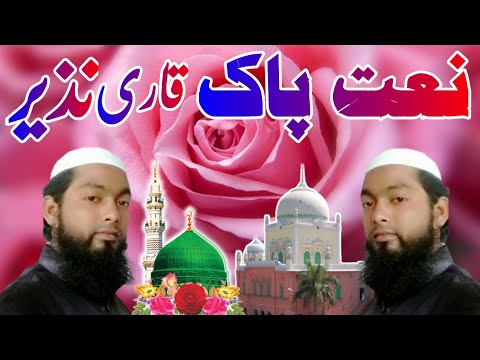 New Naat beautiful Qari Nazir Dinajpuri miljaigolami ka lnaam madeneme