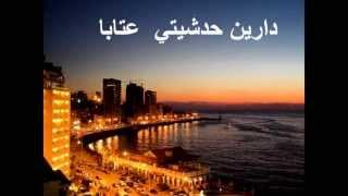 Darine Hadchiti - Lebanese Ataba