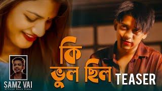 Ki Vul Chilo । Teaser । কি ভুল ছিল । Samz Vai । Bangla New Song 2020। Tanvir Paros