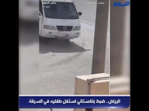 الرياض.. ضبط باكستاني استغل طفليه في السرقة