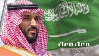 اغاني طرب MP3 Abdul Majeed Abdullah - Maak Maak   عبدالمجيد عبدالله - معك معك تحميل MP3