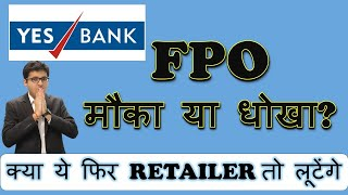 Yes Bank FPO | YES BANK FPO NEWS | YES BANK FPO - मौका या धोखा? | Apply or ignore yes bank fpo  - Download this Video in MP3, M4A, WEBM, MP4, 3GP
