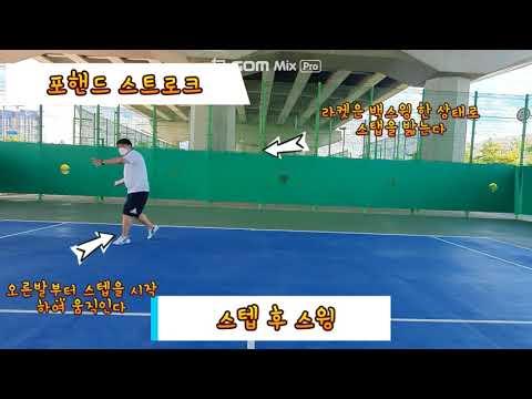 서구체육회 - 테니스 기초 훈련 영상