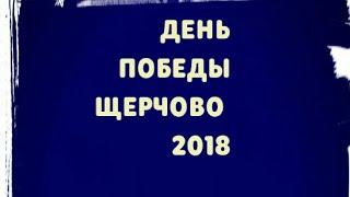 День победы Щерчово 2018