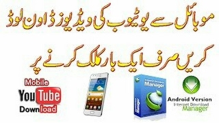 Gambar cover How To Mobile Youtube Video Downloader For Android Any Phones Urdu/Hindi