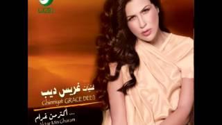 Grace Deeb ... Aktar Min Gharam | غريس ديب ... اكتر من غرام