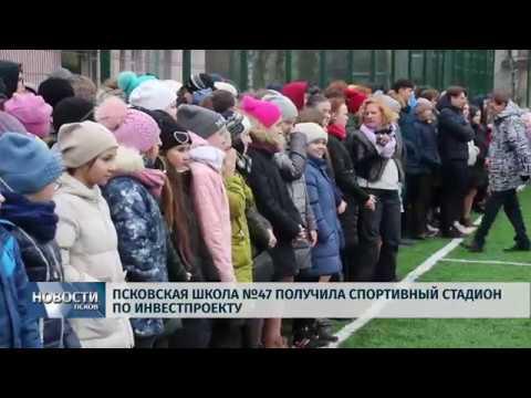 Новости Псков 19.11.2019 / Псковская школа №47 получила спортивный стадион по инвестпроекту