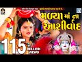 Kajal Maheriya - Madya Maa Na Ashirvad | New Gujarati Song 2018 | Full HD VIDEO | RDC Gujarati