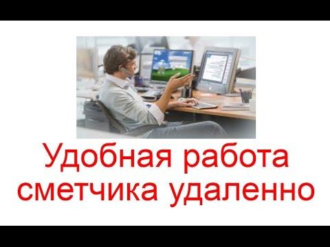 Сметчик удаленная работа москва заработок в интернете фрилансеры