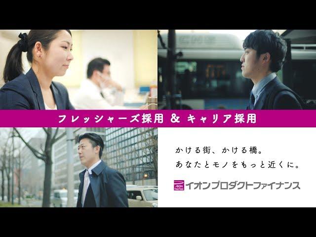「かける人」札幌 - 大阪 - 広島篇 イオンプロダクトファイナンス株式会社