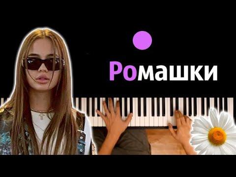 🌼 Karna.val - Ромашки (И сотни роз...) ● караоке | PIANO_KARAOKE ● ᴴᴰ + НОТЫ & MIDI