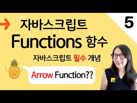 자바스크립트 5. Arrow Function은 무엇인가? 함수의 선언과 표현 | 프론트엔드 개발자 입문편(JavaScript ES6)