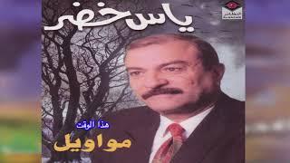 تحميل اغاني Hatha EL Waqt ياس خضر - هذا الوقت MP3