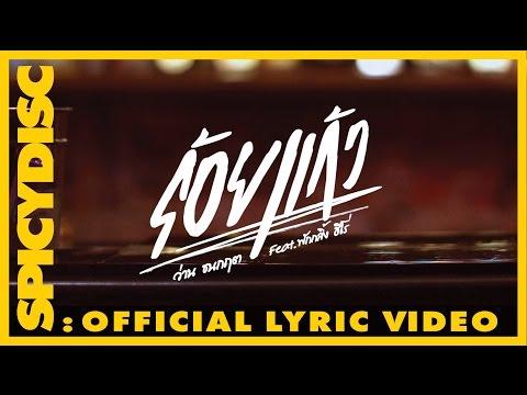 ร้อยแก้ว Feat. กอล์ฟ ฟักกลิ้ง ฮีโร่  [Lyric Video] - ว่าน ธนกฤต AF2