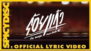 ว่าน ธนกฤต Feat. กอล์ฟ ฟักกลิ้ง ฮีโร่ - ร้อยแก้ว   (OFFICIAL LYRIC VIDEO)