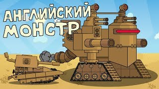 The English Monster - Cartoons about tanks