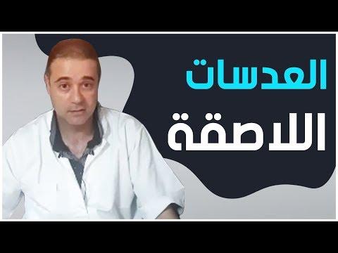 الدكتور صفوان بن صالح أخصائي طب العيون