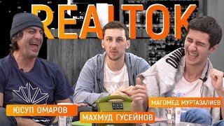 REAL ТОК #1 / Юсуп Омаров vs. Магомед Муртазаалиев