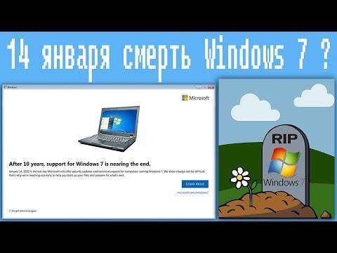 14 января смерть Windows 7 ?