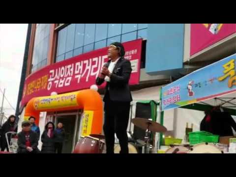 삼식이 품바의 화천 공연 ~남자라는 이유로외 1곡