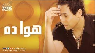 تحميل و مشاهدة Hakim - Howa Dah / حكيم - هوا ده MP3