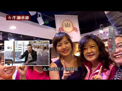 【台灣啟示錄 預告】神力女超人的眼淚  韓國瑜背後的三個女人