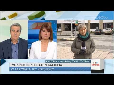29 τα θύματα του Κορονοϊού – 89χρονος νεκρός στην Καστοριά | 28/03/2020 | ΕΡΤ