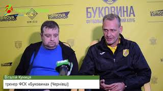 Віталій Куниця, тренер ФСК «Буковина» (Чернівці)