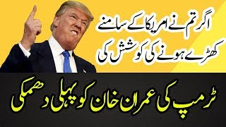 A Strong Message For Prime Minister Imran Khan From Donald Trump